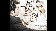 محسن چاوشی قطعه کاش ندیده بودمت را منتشر کرد