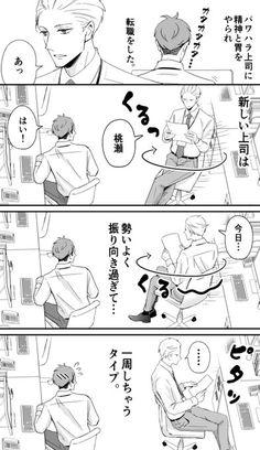 反転シャロウ@やさ殺④発売中 (@sharoh_hanten) さんの漫画 | 223作目 | ツイコミ(仮) Kawaii, Hetalia, Manga, Comics, Illustration, Anime, Pictures, Humor, Character