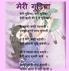 Meri Gudiya Mere Gudiya vo he meri dil ki dharkan uske bina me rah nhi pati chahe vo mujhe bahut stati kabhi kabhi me ruth v jati per vo mujhe nhi manati Rhyming Poems For Kids, Hindi Poems For Kids, Rhyming Activities, Baby Girl Toys, Baby Girl Names, Toys For Girls, Chankya Quotes Hindi, Hindi Words, Nursery Songs