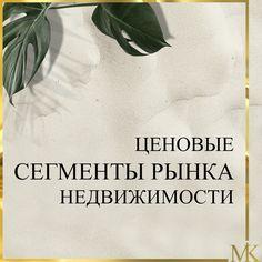 Ценовые сегменты рынка недвижимости в Киеве Plants, Plant, Planets