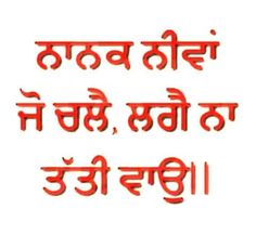 Waheguru Ji Sikh Quotes, Indian Quotes, Punjabi Quotes, Holy Quotes, Gurbani Quotes, True Quotes, Qoutes, Guru Granth Sahib Quotes, Sri Guru Granth Sahib