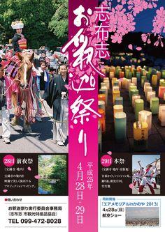 pen2_graphicsさんの提案 - 鹿児島県三大祭り〜お釈迦祭り〜のポスター制作   クラウドソーシング「ランサーズ」