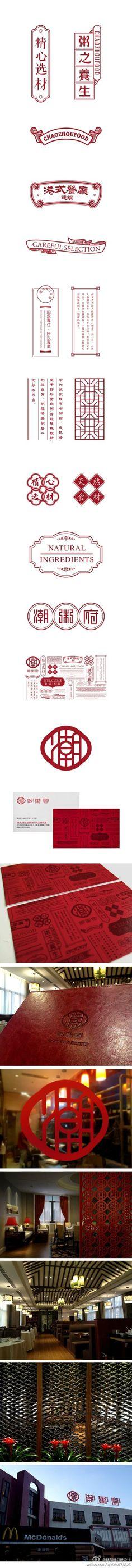 //@黄汝鸿rhhuang: 很棒 //...@文强在路上采集到logo(161图)_花瓣