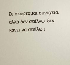 Pain Quotes, Valentine's Day Quotes, Crush Quotes, Book Quotes, I Still Miss You, Love You, Love Thoughts, Greek Words, Greek Quotes