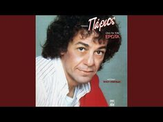 Ise Theos - YouTube Greek Music, Universal Music Group, To Youtube