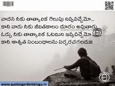 Top Telugu Relationship Friendship Quotes with images