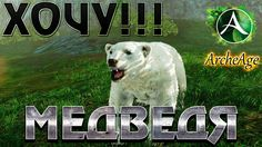 Выращивание медведей в ArcheAge ( полный процесс )