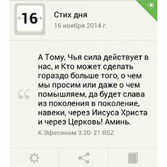 #СтихДня от #YouVersion на #16ноября: http://bible.com/143/eph.3.20-21.rsz http://instagram.com/p/vchAcJo58X/