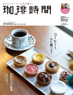 コーヒーもスイーツも大好きな欲張りなあなたに甘党カフェ案内の本