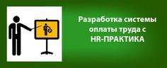 Подробно об услуге http://hr-praktika.ru/po-napravleniyam/zarabotnaya-plata/sistemy-oplaty/