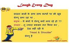 latest jokes, love jokes, chutkule in hindi 2018 Sad Love, Funny Love, Romantic Jokes, Santa Banta Jokes, Latest Jokes, Love Sms, Funny Jokes For Kids, Jokes In Hindi, Read More