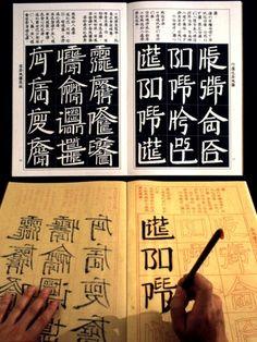 Xu Bing: Square Word Calligraphy Classroom