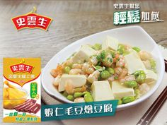 蝦仁毛豆燴豆腐