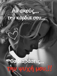 ... αγάπη μου!!!!!!!!!!! Γιάννης! Like Me, My Heart, Passion, Romantic, Messages, Love, Beautiful, Quotes, Movie Posters
