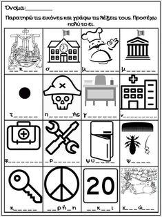 Το καπέλο περπατάει.Φύλλα εργασίας και εποπτικό υλικό για την α΄ δημο… Grammar, Playing Cards, Education, School, Character, Ideas, Playing Card Games, Onderwijs, Learning