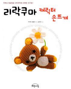 Rilakkuma Bear Amigurumi Crochet Craft Book by PinkNelie on Etsy, $25.00
