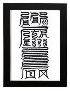 悪用厳禁★すごい護符&破邪の法&秘法 - NAVER まとめ