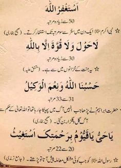 Zikr e Ilaahi Muslim Love Quotes, Islamic Love Quotes, Religious Quotes, Images Jumma Mubarak, Jumma Mubarak Quotes, Islam Hadith, Allah Islam, Islam Quran, Quran Pak