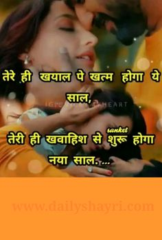 New Hindi Love Shayari Images – dailyshayri.com – Hindi Urdu Shayri on love hindi poetry images Cute Romantic Quotes, Romantic Love Messages, Beautiful Love Quotes, Cute Love Quotes, Good Thoughts Quotes, Mixed Feelings Quotes, Good Night Quotes, Deep Thoughts, Marathi Love Quotes