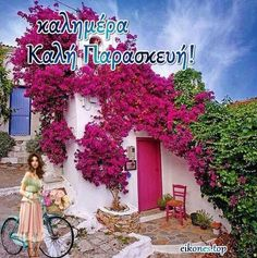 Beautiful Gardens, Good Morning, Beautiful Pictures, Painting, Greece, Google Search, Buen Dia, Bonjour, Pretty Pictures