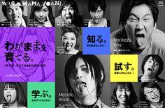 新生「代アニ」ブランドサイト | Web Design Clip