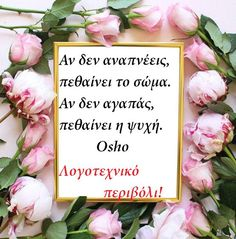 Big Words, Greek Quotes, Osho, Beautiful Flowers, Poems, Lettering, Live, Great Words, Pretty Flowers
