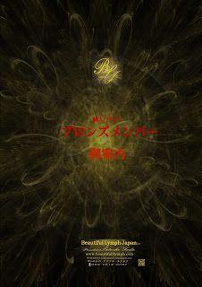 Beautiful Lymph Japan Co., Ltd. President Satoshi Toda: ブロンズメンバー様募集開始します! Beautiful Lymph Japan Co., Ltd. ...