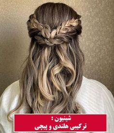 مدل شینیونبافت ترکیبی هلندی و پیچی Chignon Hair, Fashion, Moda, Fashion Styles, Fashion Illustrations