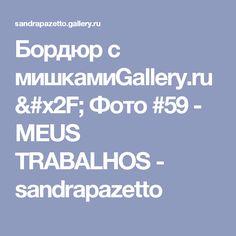 Бордюр с мишкамиGallery.ru / Фото #59 - MEUS TRABALHOS - sandrapazetto