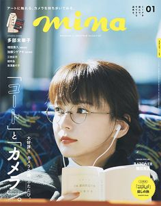 Magazine Japan, Magazine Pictures, Poster Fonts, Mood And Tone, Type Setting, Japanese Beauty, Layout Inspiration, Say Hi, Magazine Design