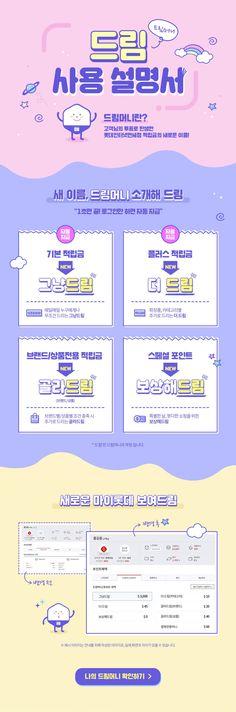 Event Landing Page, Event Page, Page Design, Book Design, Layout Design, Typography Poster Design, Branding Design, Korea Design, Event Banner