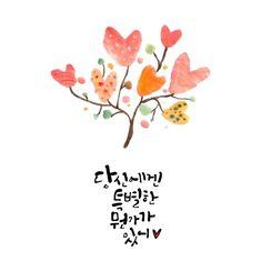 Diy Birthday, Birthday Cards, Korean Words, Caligraphy, Heart Art, Clip Art, Illustration, Home Decor, Penguin Drawing