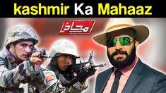Mahaaz with Wajahat Saeed Khan - Kashmir Ka Mahaaz - 7 January 2018 - Dunya News Dunya News is the famous and one of the most credible news channels of Pakis. Dunya News, Military Training, Pakistan News, January 2018, News Channels, Military Workout, News From Pakistan
