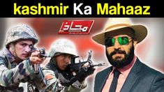 Mahaaz with Wajahat Saeed Khan - Kashmir Ka Mahaaz - 7 January 2018 - Dunya News Dunya News is the famous and one of the most credible news channels of Pakis. Dunya News, Military Training, Pakistan News, January 2018, News Channels, Fashion, Military Workout, News From Pakistan, Moda