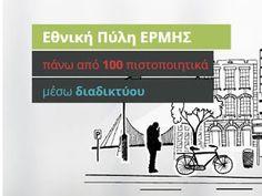 Άμεση έκδοση πιστοποιητικών για τους πολίτες στην ...