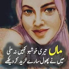 Urdu Funny Poetry, Urdu Funny Quotes, Best Urdu Poetry Images, Mothers Day Poems, Mother Quotes, Cute Relationship Quotes, Cute Relationships, Reality Of Life, Reality Quotes