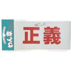 http://www.kk-jig.com/  PARTY&JOKE パーティー 雑貨 グッズ
