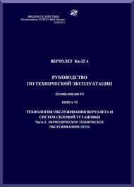 KAMOV Ka-32  Helicopter  Technology Service Helicopter and Systems Power Installation Manual  - Book 6 -  Russian Language