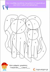Γνωρίζω και ζωγραφίζω κεφαλαία και πεζά Archives - Page 2 of 2 - #logouergon Language, Kids Rugs, Letters, Klub, Teaching, Education, School Ideas, Greek, School Supplies