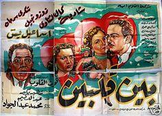 1953 أفيشات أفلام شادية Shadia Movie (Film) Posters