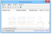 WirelessKeyView v1.70 挖出電腦裡的 WiFi 無線網路登入密碼!(中文版)