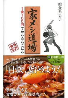 """Easy Recipes for Single Broke Blokes"" by Kyushokukei Danshi."
