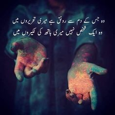 Poetry Photos, Poetry Pic, Poetry Quotes In Urdu, Best Urdu Poetry Images, Love Poetry Urdu, Urdu Quotes, Qoutes, Iqbal Poetry, Sufi Poetry