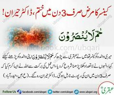 Bilderesultat for cancer ki dua Duaa Islam, Islam Hadith, Allah Islam, Islam Quran, Alhamdulillah, Islamic Phrases, Islamic Messages, Islamic Teachings, Islamic Dua