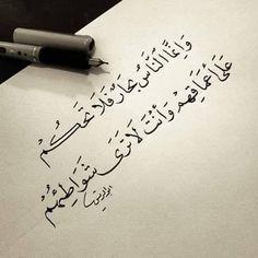 حقــاً...! •°•°~ Love Quotes Wallpaper, Islamic Quotes Wallpaper, Islamic Love Quotes, Arabic Quotes, Arabic English Quotes, Ex Quotes, Photo Quotes, Mood Quotes, Wisdom Quotes