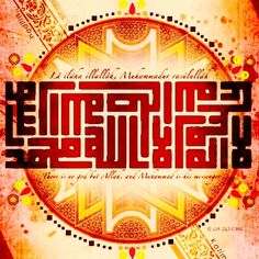 DesertRose,;,Islamic calligraphy art,;,لا إله إلا الله محمد رسول الله,;,