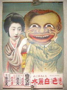 ウーンム(ё_ё)見れば見るほど薄気味の悪いポスターだ!!!!!このおっさんは何者?? Vintage Labels, Vintage Ads, Vintage Posters, Funny Posters, Poster Ads, Cosmic Art, Japanese Poster, Retro Ads, Ad Art