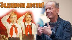 Задорнов детям! Напутствие Михаила Задорнова