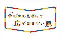 デジタルえほんで広がるせかい展 #ロゴ#日本語ロゴ