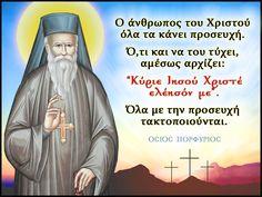 ΟΡΘΟΔΟΞΗ ΧΡΙΣΤΙΑΝΙΚΗ ΣΕΛΙΔΑ. ΩΦΕΛΙΜΑ ΜΗΝΥΜΑΤΑ, ΘΑΥΜΑΤΑ, ΒΙΟΙ ΑΓΙΩΝ, ΔΙΔΑΣΚΑΛΙΕΣ! Prayer And Fasting, Orthodox Christianity, Orthodox Icons, Spiritual Life, Christian Faith, Beautiful Words, Believe, Prayers, Religion